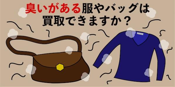 臭いがある服やバッグは買取できますか?