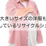 大きいサイズの服も買取している店
