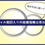 イニシャル刻印・名前入りの結婚指輪を売る方法