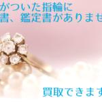 宝石がついた指輪に鑑別書、鑑定書がない。買取できますか?