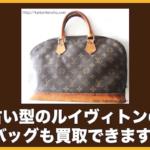 古い型のルイヴィトンのバッグも買取できます