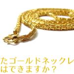 切れたK18金ネックレスの買取はできますか?