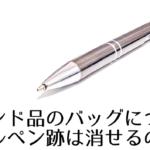 ブランド品バッグについたボールペン跡は消せるの?