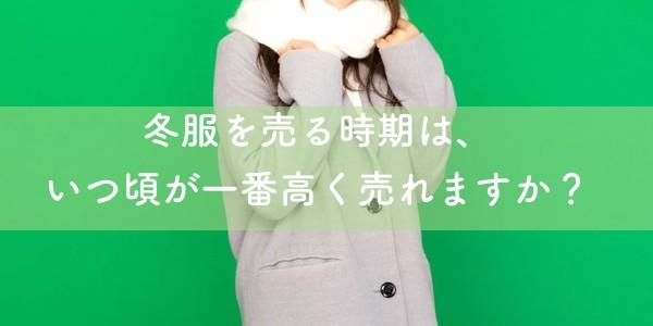冬服が一番高く売れる時期