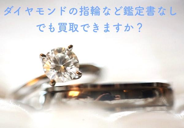 ダイヤモンドの指輪など鑑定書なしでも買取