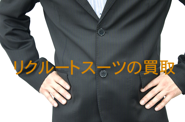 リクルートスーツを買取