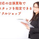 全国対応の出張買取で女性スタッフを指定できます。