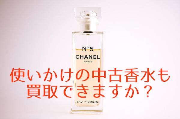 使いかけの中古香水を出張買取または宅配買取