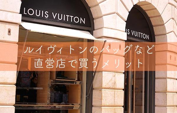 ルイヴィトンのバッグなど直営店で買うメリット