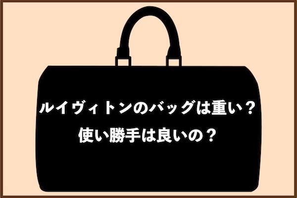ルイヴィトンのバッグは重い?