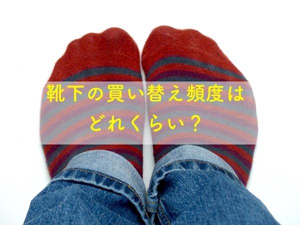 靴下の買い替え頻度はどれくらい