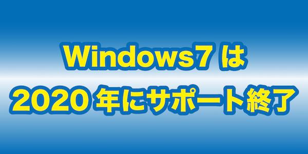 Windows7は2020年でサポート終了