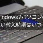 Windows7パソコンの買い替え時期はいつ?