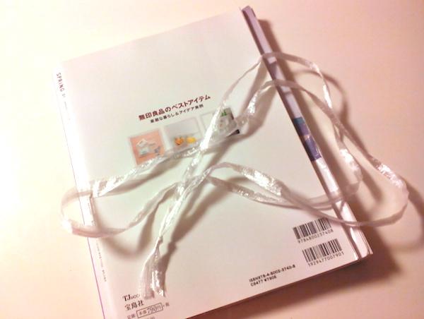 本や雑誌を十文字縛りにするコツ