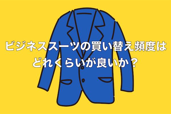 ビジネススーツの買い替え頻度はどれくらいが良いか?