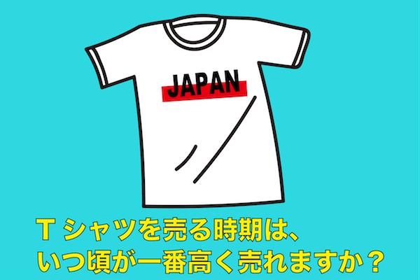 Tシャツを売る時期は、いつ頃が一番高く売れますか?