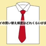 ネクタイの買い替え頻度はどれくらいが良いか?