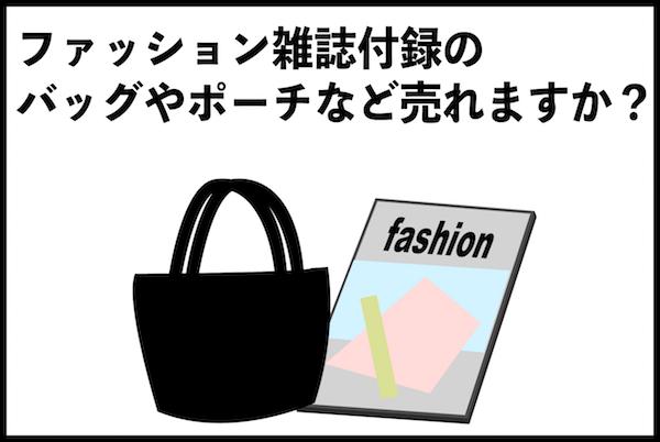 ファッション雑誌付録のバッグやポーチなど売れますか?
