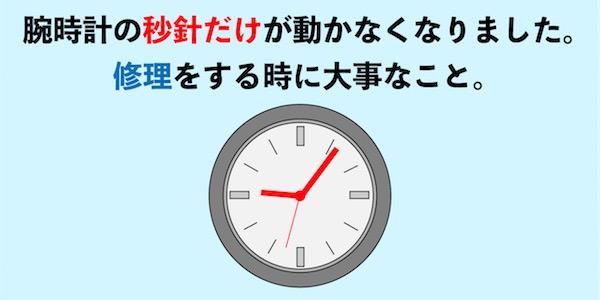 腕時計の秒針だけが動かなくなりました。