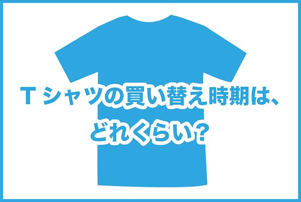Tシャツの買い替え時期はどれくらい?
