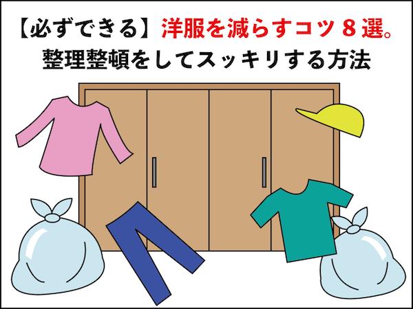 洋服を減らすコツ8選。クローゼットの整理整頓