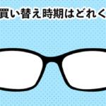 眼鏡の買い替え時期はどれくらい?