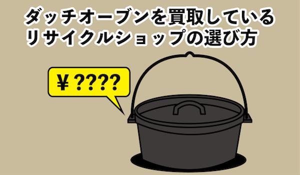 ダッチオーブンを買取しているリサイクルショップ