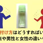 香水の付け方はどうすればいいの?