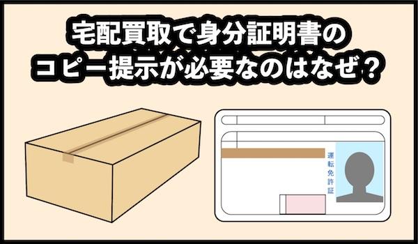 宅配買取で身分証明書のコピー提示が必要