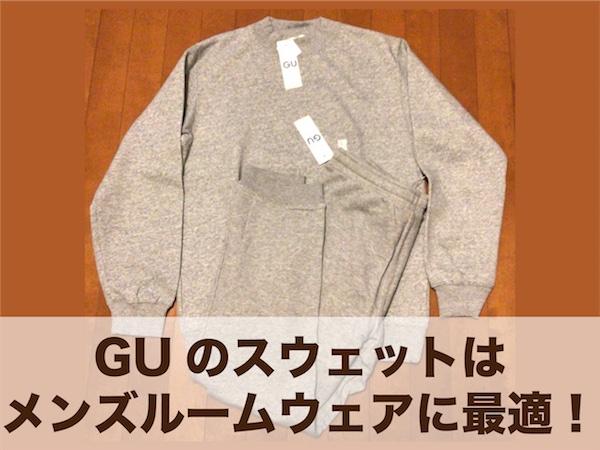 GU(ジーユー)のメンズ・スウェット