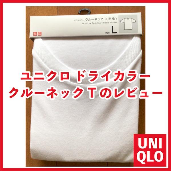 ユニクロのドライカラークルーネックTシャツ【口コミ】
