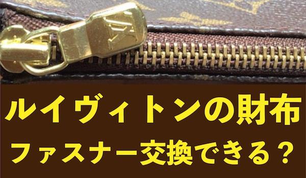 ルイヴィトンの財布のファスナー交換修理