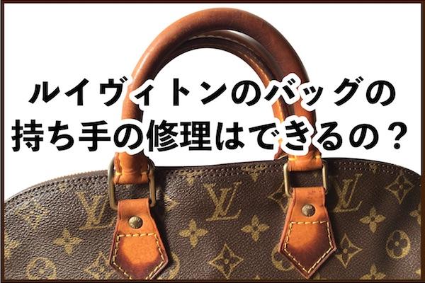 ルイヴィトンのバッグの持ち手の修理はできるの?